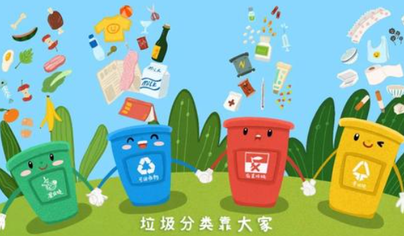 提倡垃圾分类英语作文带翻译