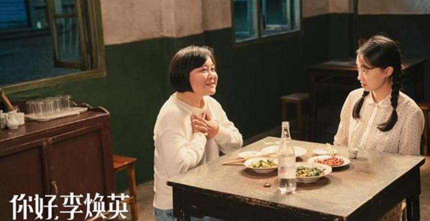 """觀""""你好计计计,李煥(huan)英""""電影有感 英語作文"""