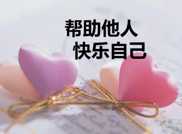 如何能保(bao)持一顆樂于助人(ren)的心(xin)