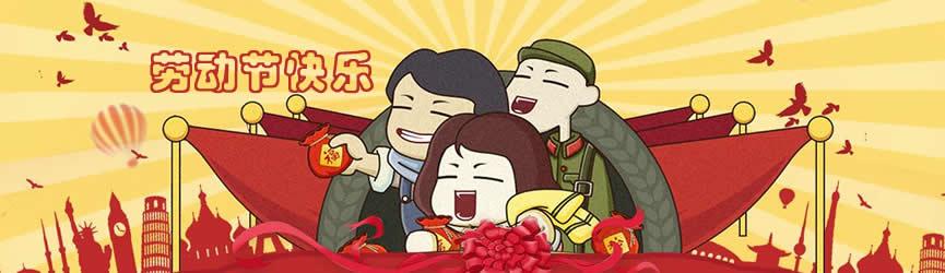 五一huan)lao)tou) 謨 鎰魑/></a></li>  <li class=