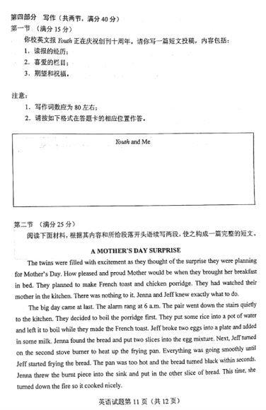 2021重庆高考英语作文(附范文解析)