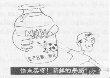 商家诚信-卖奶