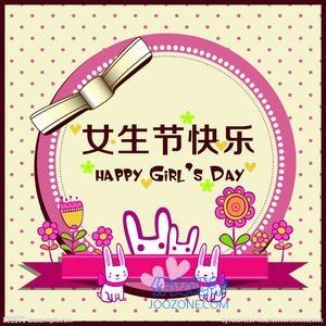 3月7号女生节 Girls