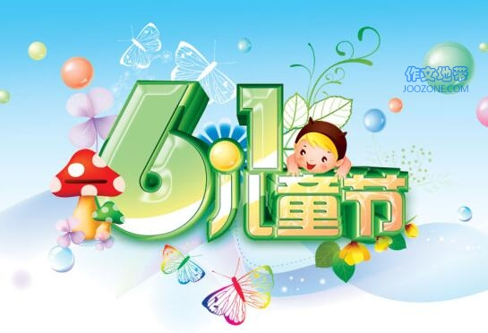 六一儿童节(Children