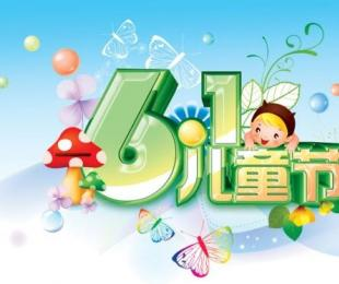 ��һ��ͯ��(Children's Day)
