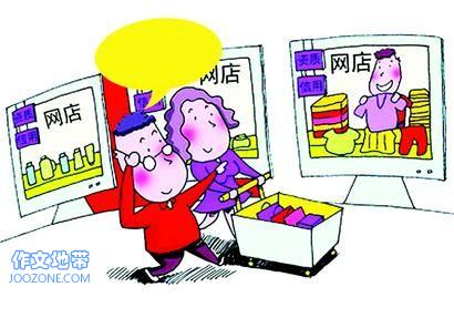 2016年四级预测:Shopping on the Net 网上购物话题